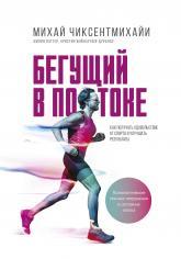 купити: Книга Бегущий в потоке. Как получать удовольствие от спорта и улучшать результаты