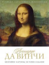 купить: Книга Леонардо да Винчи. Биография. Картины. История создания