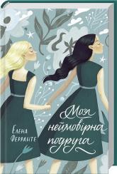 купити: Книга Моя неймовірна подруга
