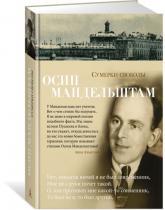 купити: Книга Сумерки свободы
