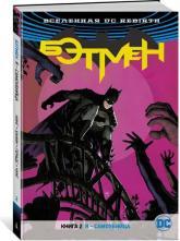 купить: Книга Вселенная DC. Rebirth. Бэтмен. Книга 2. Я - самоубийца