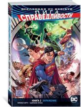купить: Книга Вселенная DC. Rebirth. Лига Справедливости. Книга 2. Заражение