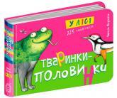 купить: Книга Тваринки - половинки. У лісі