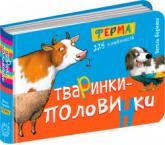 купить: Книга Тваринки-половинки. Ферма