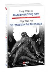 buy: Book Вбивство на вулиці Морг. The murders in the rue Morgue