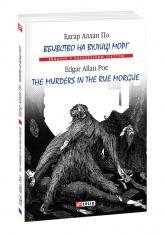 купити: Книга Вбивство на вулиці Морг
