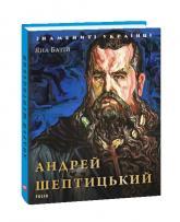 купить: Книга Андрей Шептицький