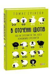 купити: Книга В оточенні ідіотів, або Як зрозуміти тих, кого неможливо зрозуміти