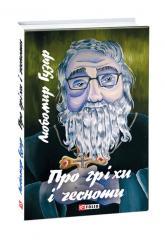 buy: Book Про гріхи і чесноти