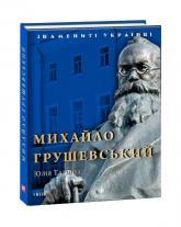 купить: Книга Михайло Грушевський