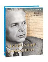 купить: Книга Олександр Довженко
