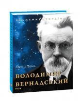 купить: Книга Володимир Вернадський