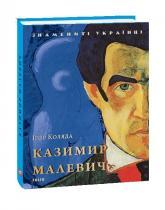 купить: Книга Казимир Малевич