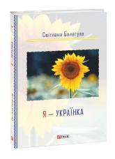 купить: Книга Я - Українка