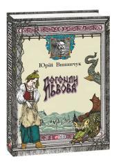 купить: Книга Легенди Львова
