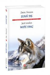 купить: Книга Білий зуб