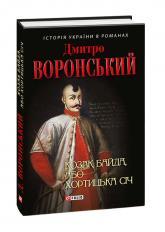 купить: Книга Козак Байда, або Хортицька Січ