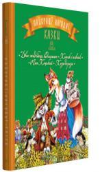купить: Книга Найкращі народні казки: Двоє жадібних ведмежат. Котик і півник. Пан Коцький. Коза- дереза