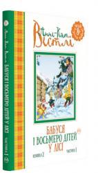 купить: Книга Бабуся і восьмеро дітей у лісі. Книжка 2. Частина 1.