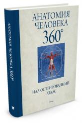 купити: Книга Анатомия человека 360°. Иллюстрированный атлас