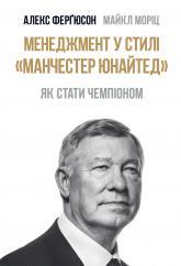 """купити: Книга Менеджмент у стилі """"Манчестер Юнайтед"""". Як стати чемпіоном"""