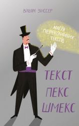 купить: Книга Текст-пекс-шмекс. Магія переконливих текстів