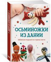 купить: Книга Осьминожки из Дании. Забавные игрушки из страны хюгге