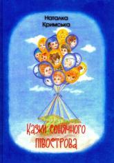 купить: Книга Казки сонячного півострова