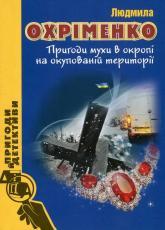 купить: Книга Пригоди мухи в окропі на окупованій території