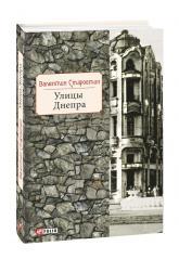 buy: Guide Улицы Днепра