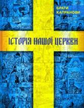 купити: Книга Історія нашої Церкви