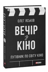 buy: Book Вечір з кіно. Путівник по світу кіно