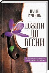 купити: Книга Дожити до весни