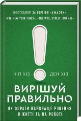 купити: Книга Вирішуй правильно! Як обрати найкраще рішення в житті та на роботі