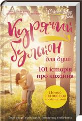 купити: Книга Курячий бульйон для душі. 101 історія про кохання
