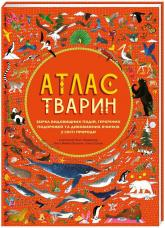 купить: Книга Атлас тварин