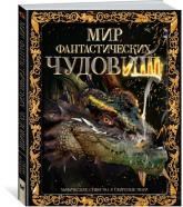 купити: Книга Мир фантастических чудовищ. Мифические существа и свирепые твари