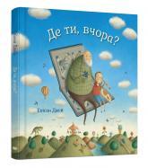 купить: Книга Де ти, вчора?