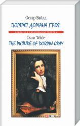 купити: Книга Портрет Доріана Ґрея