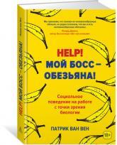 купити: Книга Help! Мой босс – обезьяна! Социальное поведение на работе с точки зрения биологии