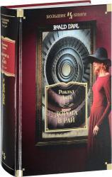 купити: Книга Дорога в рай