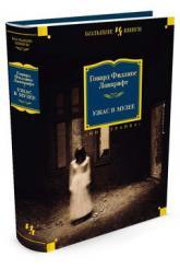 купити: Книга Ужас в музее