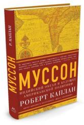 купить: Книга Муссон. Индийский океан и будущее американской политики