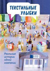 купить: Книга Текстильные улыбки