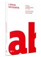 купити: Книга Lingva Inkognita