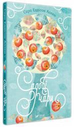 купити: Книга Садові чари