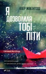 купити: Книга Я дозволила тобі піти