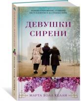 купити: Книга Девушки сирени