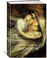 купити: Книга Бессмертие