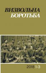 """купити: Книга Журнал """"Визвольна боротьба"""" №1-3, 2018"""